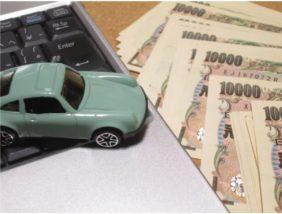 中古車の査定金額を上げる方法は?